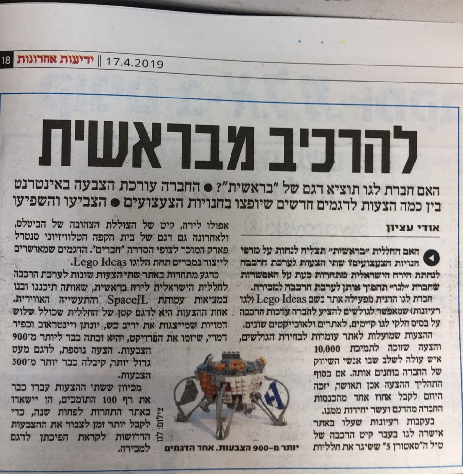 Yedioth Ahronoth 2019-04-17