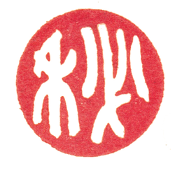 Shesepankh Avatar